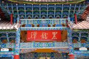 Travel photography:Entrance gate to the Black Dragon Pool park in Lijiang, China